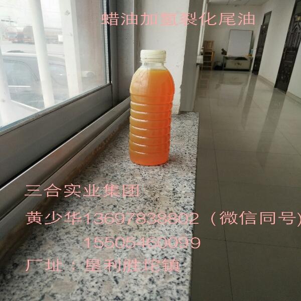 山东三合实业集团有限公司供应加氢尾油吨1000吨