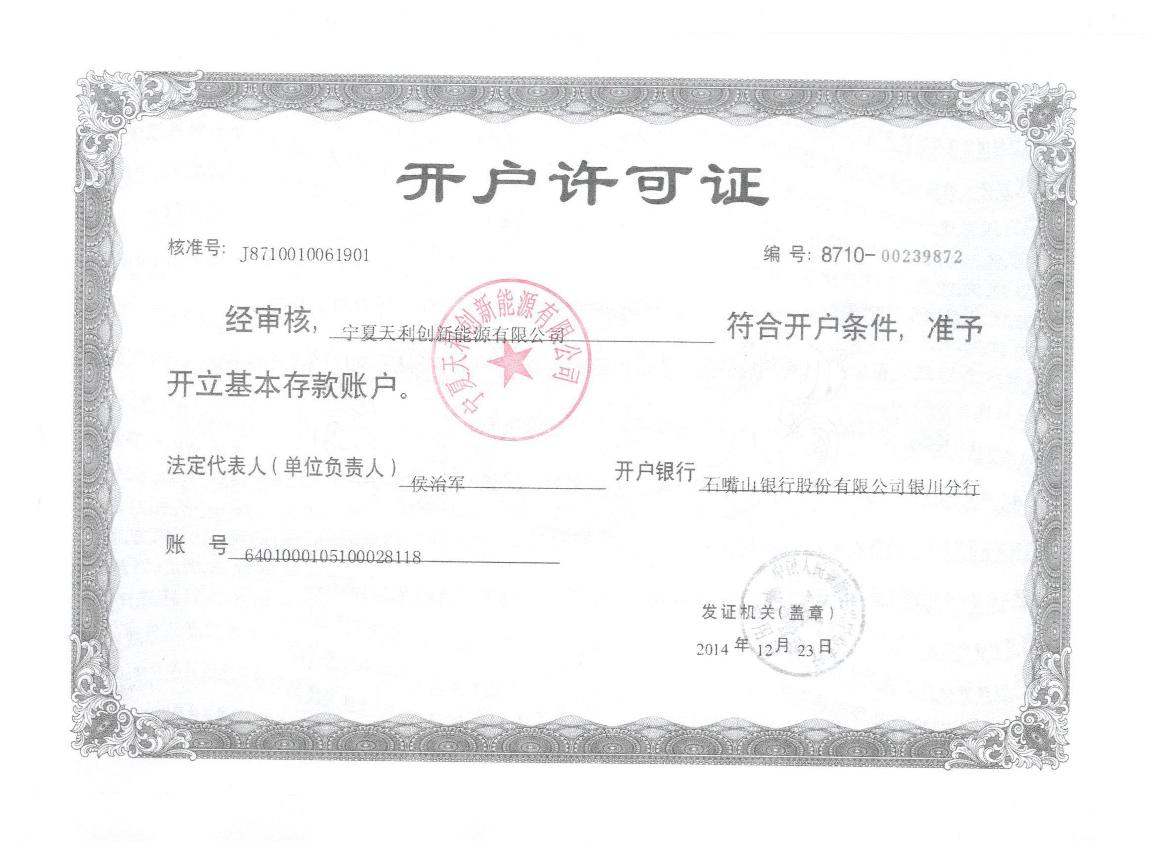 宁夏天利创新能源有限公司