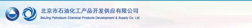 北京市石油化工产品开发供应有限公司_广告